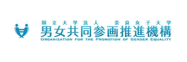 奈良女子大学 男女共同参画推進機構