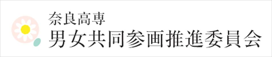奈良高専 男女共同参画推進委員会
